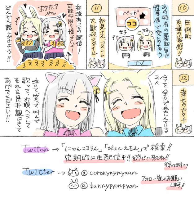 fukumaruのうさねこ漫画