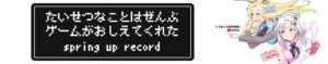 spring up record